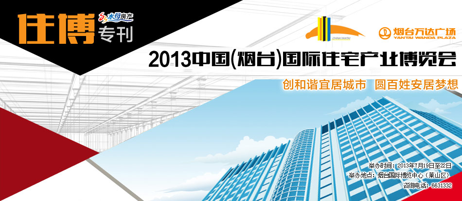 2013中国(烟台)国际住宅产业博览会