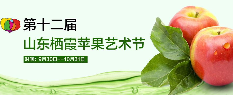第十二届山东栖霞苹果艺术节