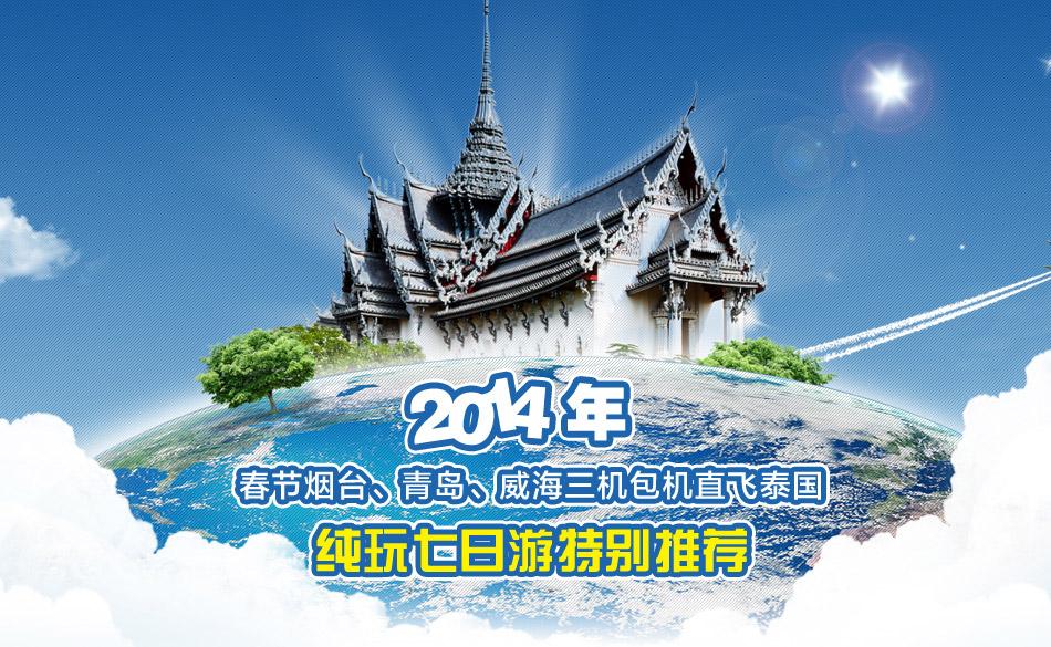 2014年春节烟台、青岛、威海三机包机直飞泰国纯玩七日游特别推荐